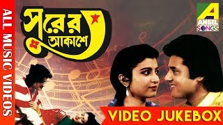 Surer Akashe | সুরের আকাশে | Bengali Movie Songs Video Jukebox | Tapas Pal, Debashree