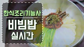 2021하쌤의한식조리기능사 비빔밥 실시간