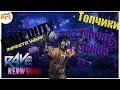 COD Infinite Warfare: Rave in the redwoods [PS4 Pro] - топчики против зонбе