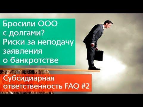 Субсидиарная ответственность FAQ#2: Бросили ООО с долгами? Заявление о банкротстве не было подано?