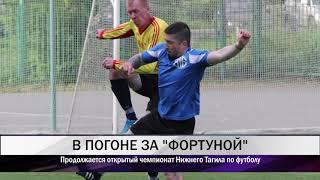 Продолжается открытый чемпионат Нижнего Тагила по футболу