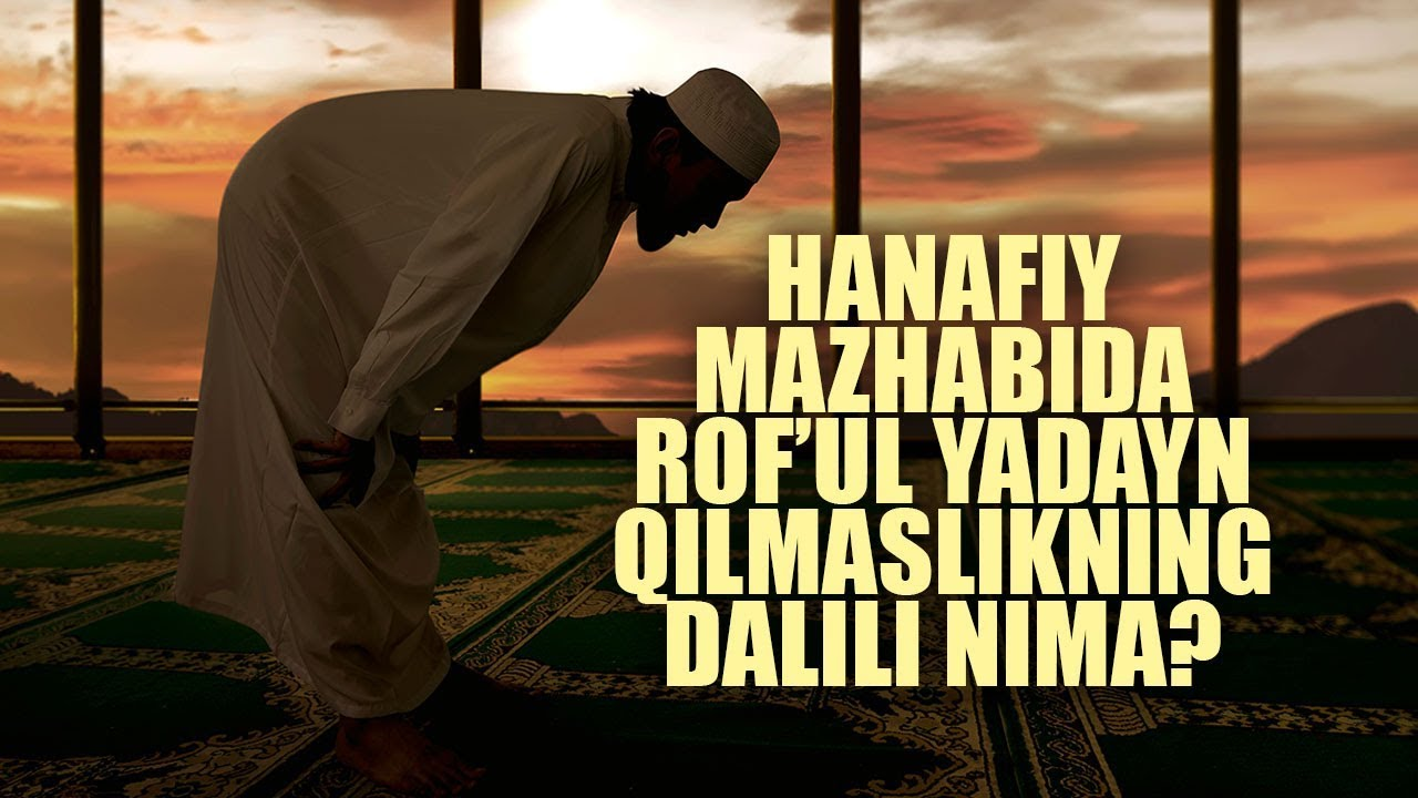 Hanafiy mazhabida rof'ul yadayn qilmaslikning dalili nima? | Shayx Sodiq Samarqandiy