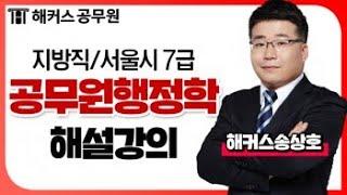 7급공무원 행정학 | 지방직/서울시 7급 공무원시험 행…