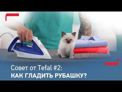 Совет от Tefal #3: Как правильно гладить брюки?из YouTube · Длительность: 1 мин35 с