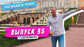 Петергоф парк фонтанов дворцов и впечатлений