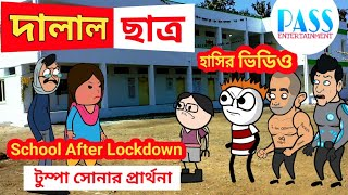 দালাল ছাত্র | Tumpa Hasir Video | Bangla Hasir Cartoon | Bangla Comedy | School After Lockdown