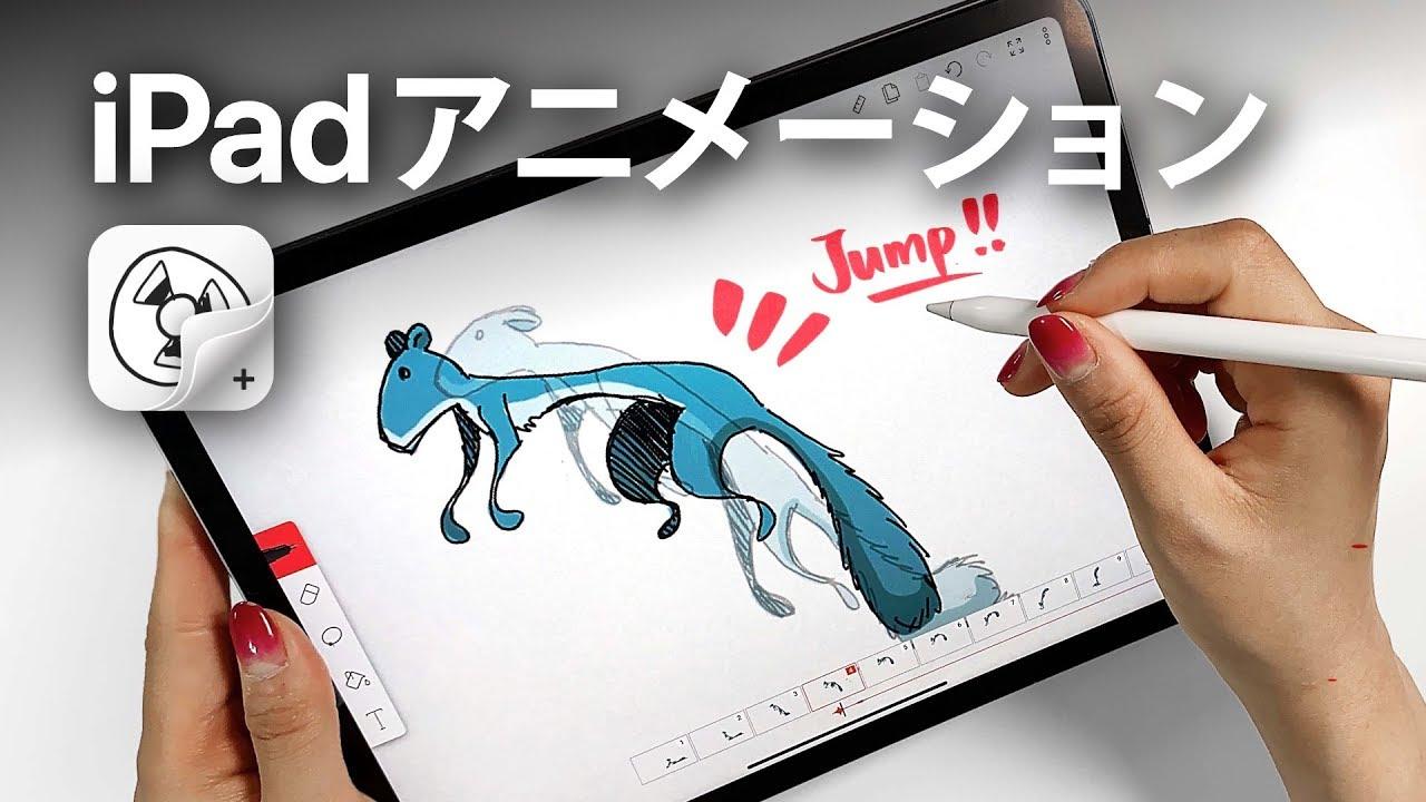 超ハマる Ipadでアニメーションアプリ これで無料なのか