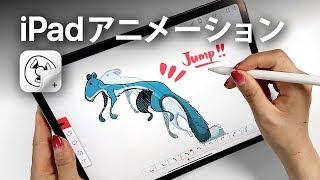 超ハマる!iPadでアニメーションアプリ★ これで無料なのか。。。