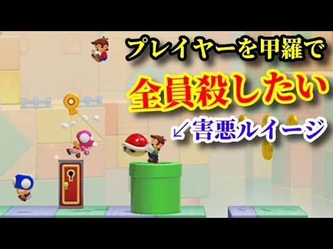 プレイヤーに甲羅を投げて全員殺したい害悪ルイージ【マリオメーカー2/スーパーマリオメーカー2】