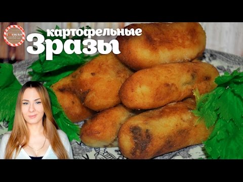 Картофельные зразы (Картофельники) ★ Простые рецепты от CookingOlya