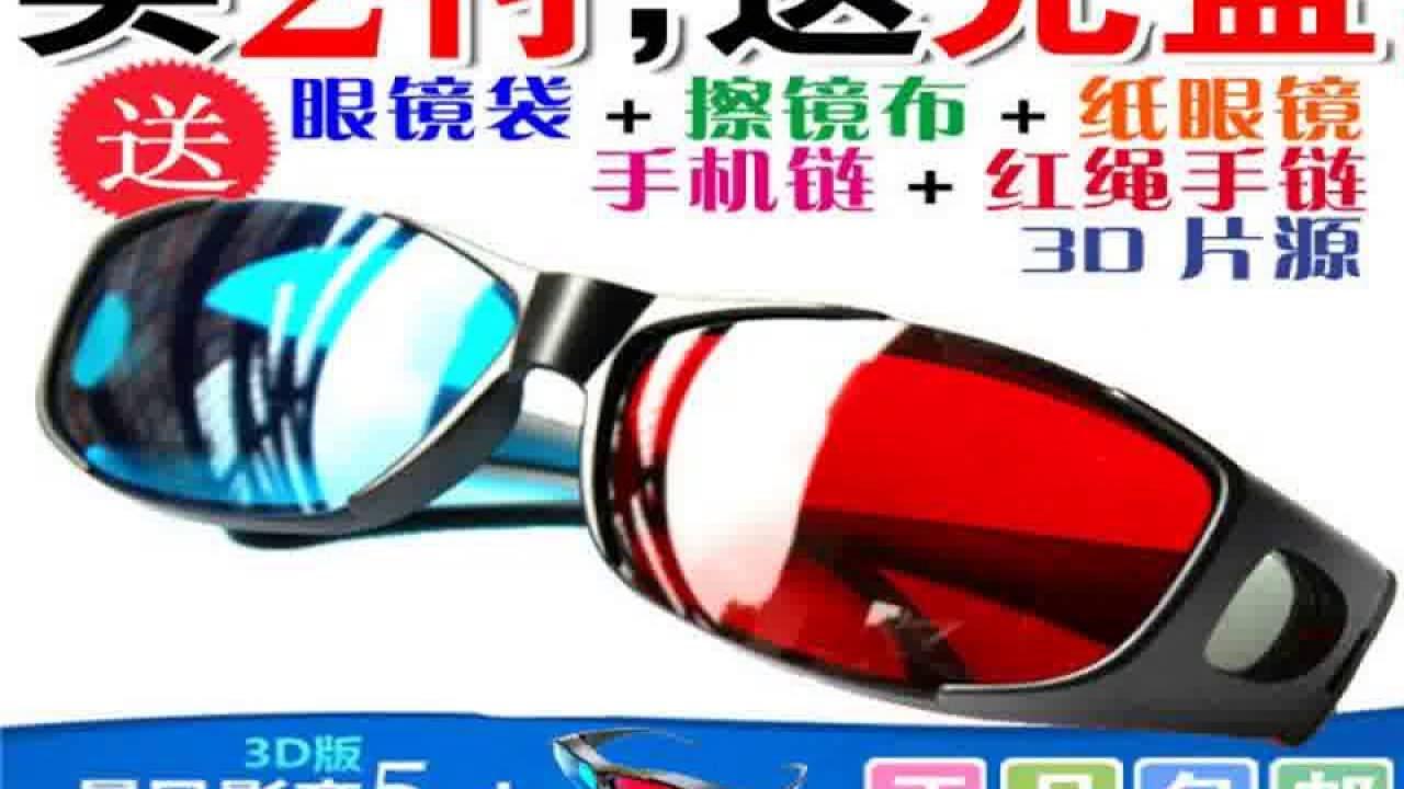Kacamata 3D Malang 0e952a26b2