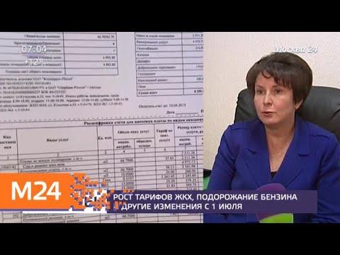 В Москве с 1 июля вырастут тарифы ЖКХ - Москва 24