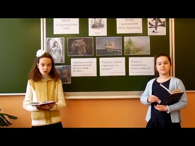 Изображение предпросмотра прочтения – «Даша и Маша.» читает произведение «Бородино» М.Ю.Лермонтова