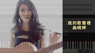 我的歌聲裡, 曲婉婷 (鋼琴教學) Synthesia 琴譜 Sheet Music