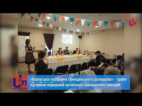 «Карпатська платформа громадянського суспільства» - проект підтримки неурядових організацій