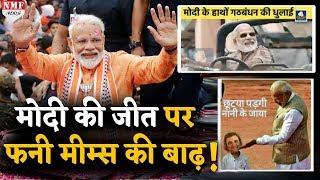 BJP की Win-win situation से social media पर भी आई funny memes की बाढ़ !
