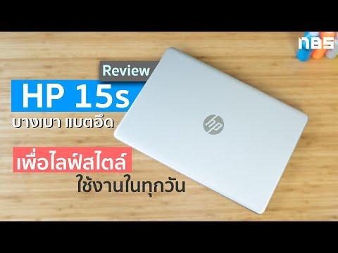 Review - HP 15s โน๊ตบุ๊คทำงาน บางเบา ขุมพลัง AMD พร้อม SSD บูตเครื่องไว แบตอึด ดีไซน์สวย พกพาสะดวก