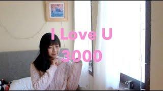 Stephanie Poetri - I Love You 3000 (Cover)