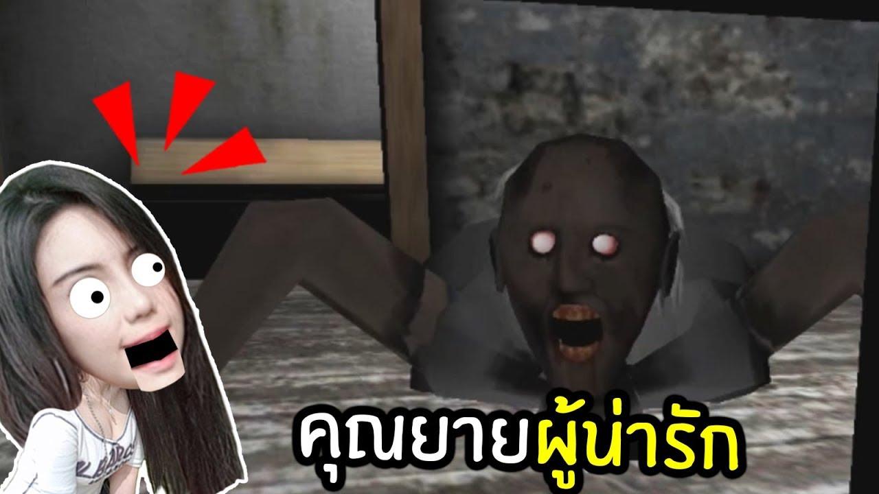 หนีผีคุณยาย Granny #1 เกมมือถือ | พี่เมย์ DevilMeiji