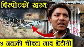४ जनाको ज्यान जाने गरि भएको ग्यास बिस्पोटको रहस्य - पुग्दा भेटियो मासुको चोक्टा || Sindhupalchok