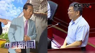 [中国新闻] 亲民党员投奔民众党 柯宋二人关系可能闹僵 | CCTV中文国际