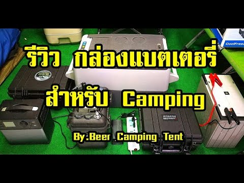 Power Box Battery Camping ที่ใช้ในการกางเต็นท์มีกี่ชนิดกี่แบบ
