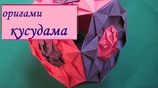 Кусудама классическая. Оригами