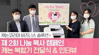 [캐논코리아 비즈니스솔루션]제 2회 나눔복사캠페인 캐논…