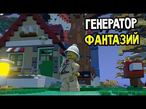Lego Worlds Прохождение На Русском — ГЕНЕРАТОР ФАНТАЗИИ