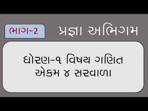 PRAGNA ABHIGAM ॥ MATHS STD 1 ॥ EKAM 4    SARAVALA    PART-2 - YouTube