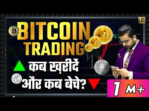 #Bitcoin Trading to Earn Money | When to Buy or Sell Crypto Currency | Financial Education