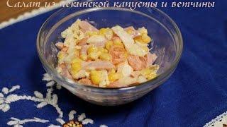 Рецепт салата с пекинской капустой и ветчиной. Простой и вкусный салат!