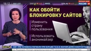 Телеканал «Россия 24» рассказал об обходе блокировок сайтов