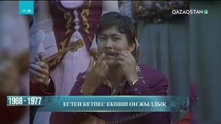 Қазақ телевизиясына – 60 жыл. Естен кетпес екінші онжылдық