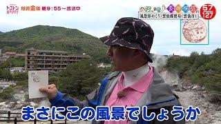 【雲仙郵便局】行ったき!長崎探訪風景印めぐり56 【トコハピ】
