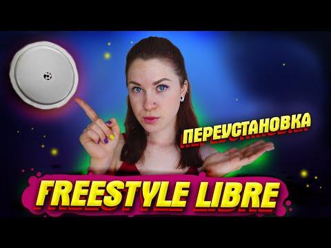 КАК ЛЕГКО ПЕРЕУСТАНОВИТЬ ДАТЧИК ЛИБРЫ НА НОВОЕ МЕСТО? сенсор Freestyle Libre. ИНСТРУКЦИЯ. Диабет