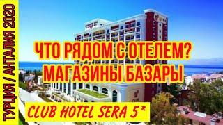 ОТЕЛЬ CLUB HOTEL SERA 5* ЧТО РЯДОМ С ОТЕЛЕМ? КАК ДОЕХАТЬ ДО ЦЕНТРА? ДО МАГАЗИНОВ И ТОРГОВЫХ ЦЕНТРОВ