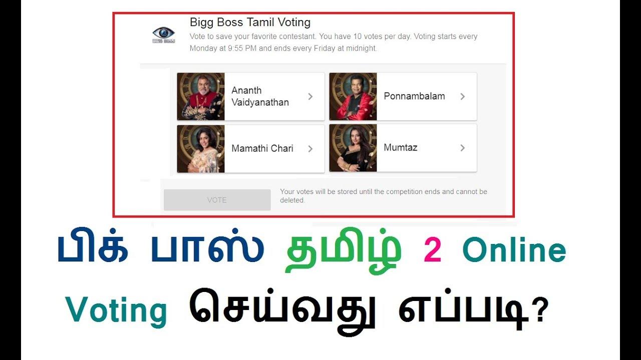 பிக் பாஸ் தமிழ் 2 Online Voting செய்வது