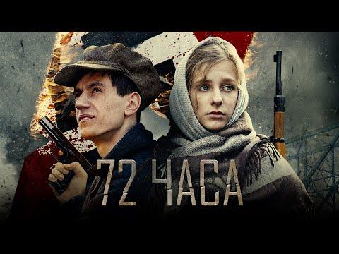 72 ЧАСА / Фильм. Военный