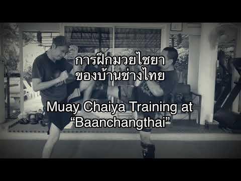 การฝึกมวยไชยาของบ้านช่างไทย
