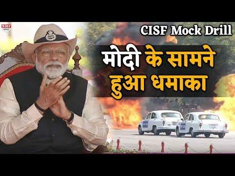 Mock drill l Modi के सामने हुआ धमाका तो जवानों ने फुर्ती से संभाला मोर्चा !