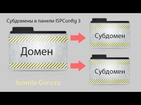 Как создать субдомен ( поддомен ) в панели ISPConfig 3