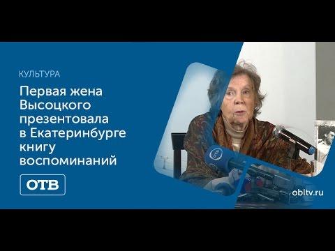 Первая жена Высоцкого презентовала в Екатеринбурге книгу воспоминаний