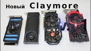 Майнинг 2Gb видеокартами без комиссии от Claymore v11