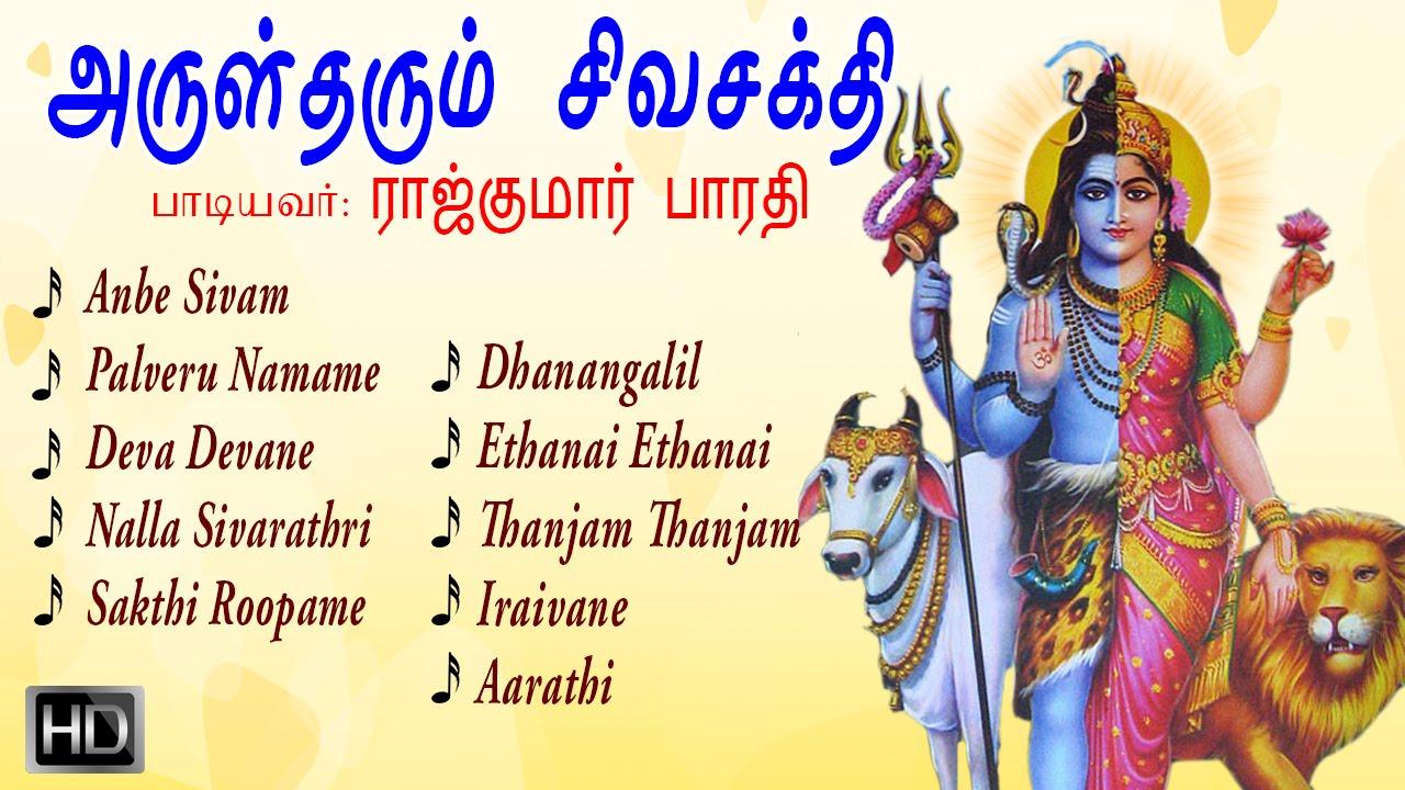 Tamil Slokas: சிவபிரானின் 108 போற்றி