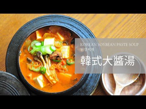 【大醬湯 된장찌개 Korean Soybean Paste Soup|十五分鐘 一鍋到底簡易韓式大醬湯】