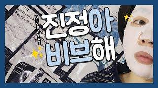 ⛳️EVENT OPEN⛳️ 진정아 비브해BOX !! 인…