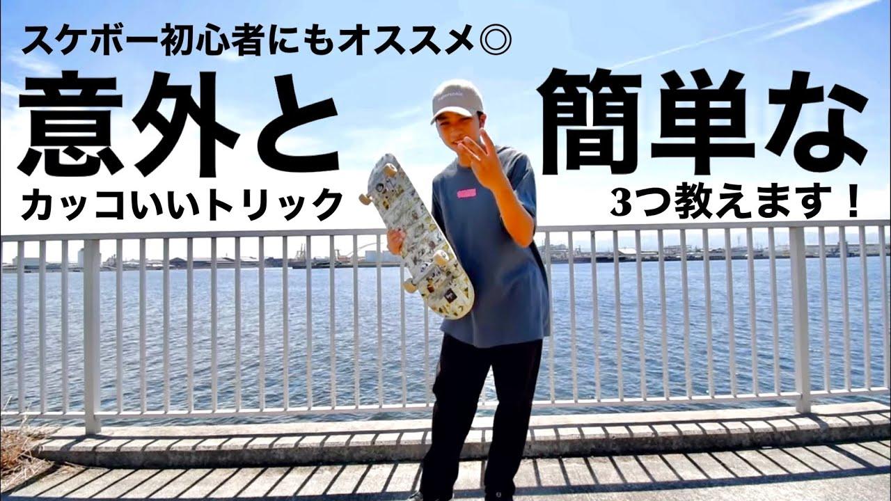 意外と簡単なカッコいいトリック3選!スケボー初心者にもオススメ!!!