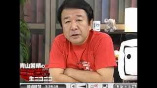 2011/11/07 (月) 青山繁晴の地獄の果てまで生ニコニコ.