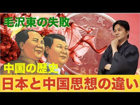 中国の常識と日本の常識の違い 中国のリーダー 毛沢東の失敗 大躍進政策